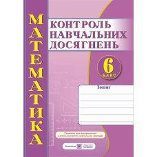 Контроль знаний Пiдручники i посiбники Математика 6 класс
