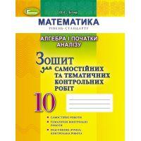 Тетрадь для тематических и контрольных работ: Алгебра 10 класс
