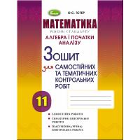 Тетрадь для тематических и контрольных работ: Алгебра 11 класс