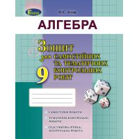 Тетрадь для тематических и контрольных работ: Алгебра 9 класс