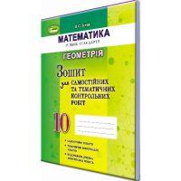 Тетрадь для тематических и контрольных работ: Геометрия 10 класс