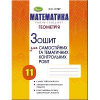 Тетрадь для тематических и контрольных работ: Геометрия 11 класс