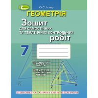 Тетрадь для тематических и контрольных работ: Геометрия 7 класс