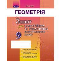 Тетрадь для тематических и контрольных работ: Геометрия 9 класс