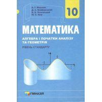 Учебник Гимназия Математика: Алгебра и начало анализа и Геометрия уровень стандарта 10 класс