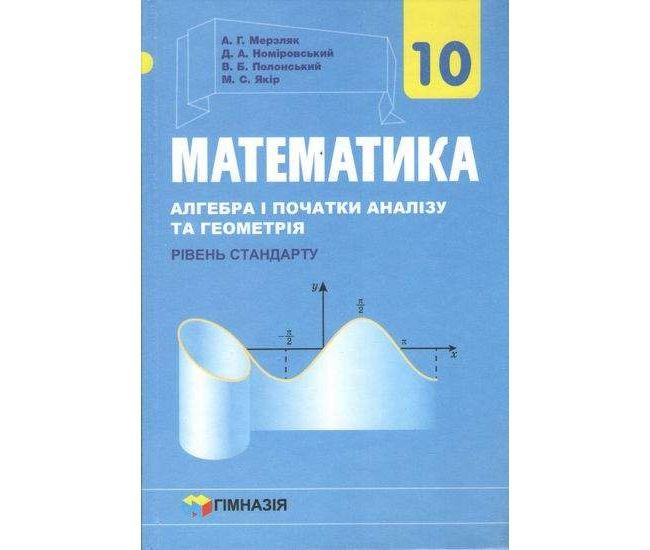 Учебник Гимназия Математика: Алгебра и начало анализа и Геометрия уровень стандарта 10 класс - Издательство Гимназия - ISBN 9789664743126