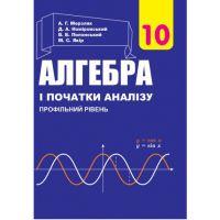 Учебник Гимназия Алгебра и начало анализа Профильный уровень 10 класс Мерзляк