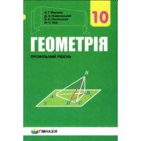 Учебник Гимназия Геометрия Профильный уровень 10 класс Мерзляк