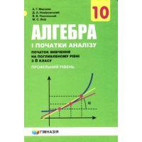 Учебник Гимназия Алгебра и начало анализа Углубленный профильный уровень 10 класс Мерзляк А.