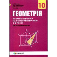 Учебник Гимназия Геометрия Углубленный профильный уровень 10 класс Мерзляк