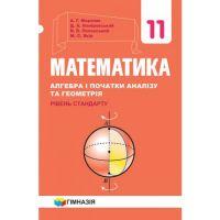 Учебник Гимназия Математика: Алгебра и начало анализа и Геометрия уровень стандарта 11 класс