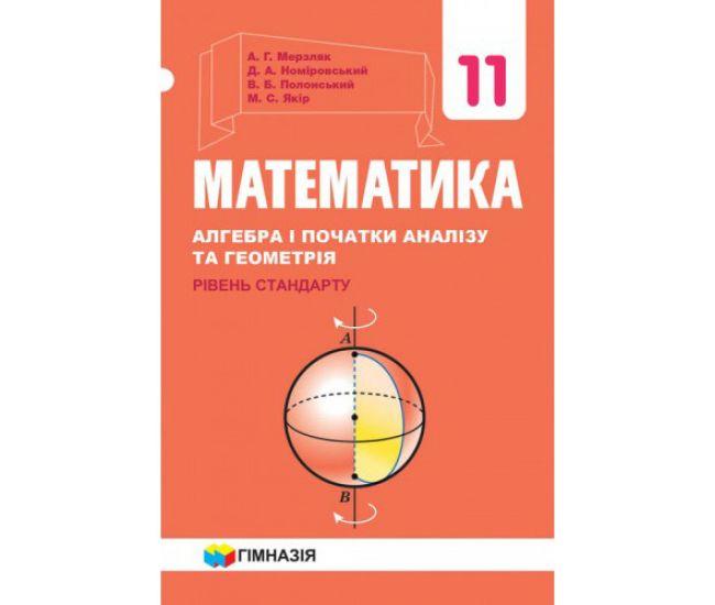 Учебник Гимназия Математика: Алгебра и начало анализа и Геометрия уровень стандарта 11 класс - Издательство Гимназия - ISBN 9789664743270