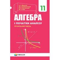 Учебник Гимназия Алгебра и начало анализа Профильный уровень 11 класс Мерзляк