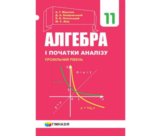 Учебник Гимназия Алгебра и начало анализа Профильный уровень 11 класс Мерзляк - Издательство Гимназия - ISBN 1190032