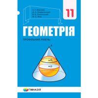 Учебник Гимназия Геометрия Профильный уровень 11 класс Мерзляк