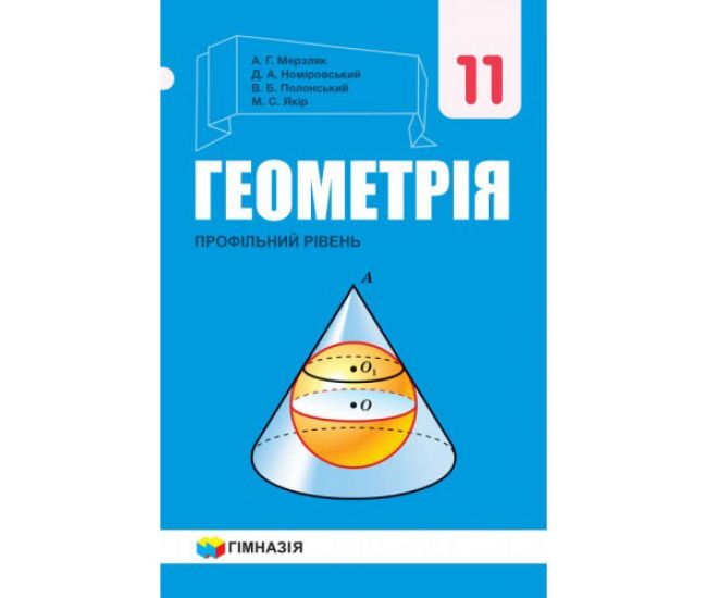 Учебник Гимназия Геометрия Профильный уровень 11 класс Мерзляк - Издательство Гимназия - ISBN 0