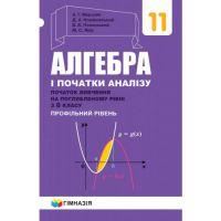 Учебник Гимназия Алгебра и начало анализа Углубленный профильный уровень 11 класс Мерзляк