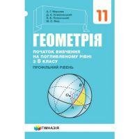 Учебник Гимназия Геометрия Углубленный профильный уровень 11 класс Мерзляк