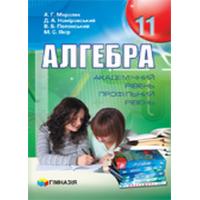 Алгебра 11 класс. Учебник академический и профильный уровень (Мерзляк А.Г.)