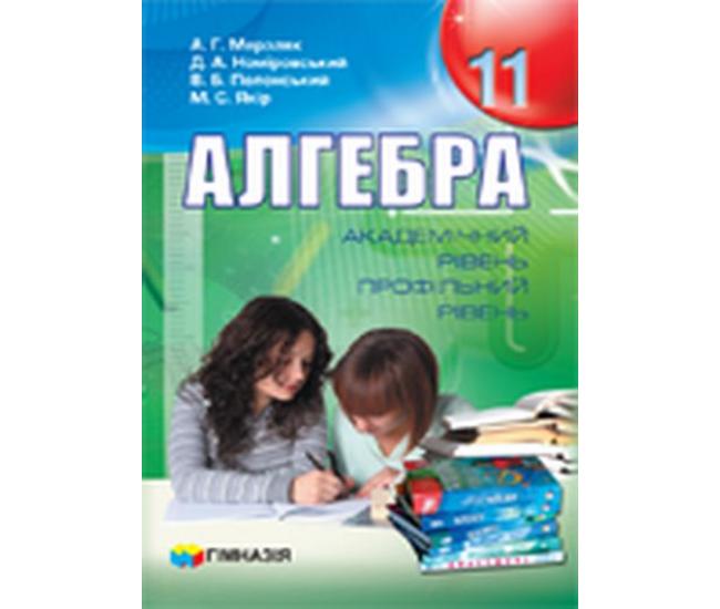 Алгебра 11 класс. Учебник академический и профильный уровень (Мерзляк А.Г.) - Издательство Гимназия - ISBN 1190036