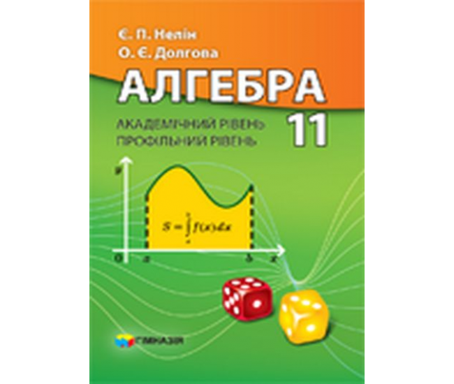 Алгебра 11 класс. Учебник академический и профильный уровень (Нелин Е. П.) - Издательство Гимназия - ISBN 1190034