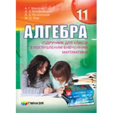 Алгебра 11 класс. Учебник для углубленного изучения математики (Мерзляк А.Г. ) - Издательство Гимназия - ISBN 1190032