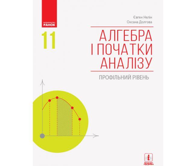 Алгебра и начала анализа (профильный уровень) учебник для 11 класса Нелин - Издательство Ранок - ISBN 123-Т470268У