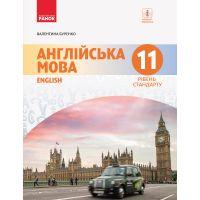 Английский язык (11 год обучения, уровень стандарта) учебник для 11 класса Буренко