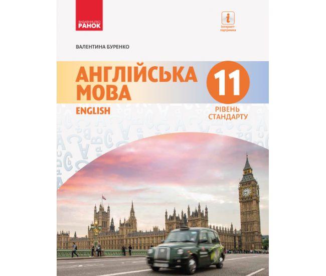 Английский язык (11 год обучения, уровень стандарта) учебник для 11 класса Буренко - Издательство Ранок - ISBN 123-И470287УА