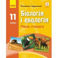 Биология и экология (уровень стандарта) учебник для 11 класса Задорожный