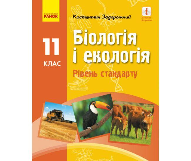 Биология и экология (уровень стандарта) учебник для 11 класса Задорожный - Издательство Ранок - ISBN 123-Ш470270У