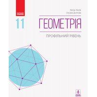 Геометрия (профильный уровень) учебник для 11 класса Нелин