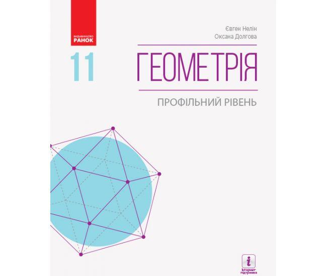 Геометрия (профильный уровень) учебник для 11 класса Нелин - Издательство Ранок - ISBN 123-Т470244У