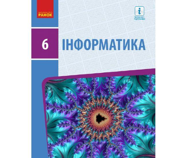 Информатика учебник для 6 класса Бондаренко - Издательство Ранок - ISBN 123-Т470296У