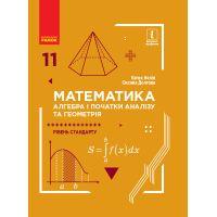 Математика (алгебра и начала анализа и геометрия, уровень стандарта) учебник для 11 класса Нелин