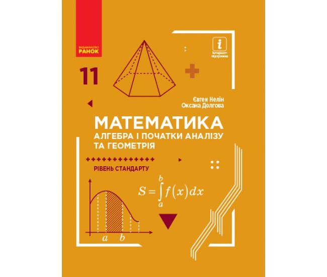 Математика (алгебра и начала анализа и геометрия, уровень стандарта) учебник для 11 класса Нелин - Издательство Ранок - ISBN 123-Т470274У