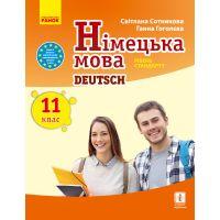Немецкий язык (11 год обучения, уровень стандарта) учебник для 11 класса Сотникова
