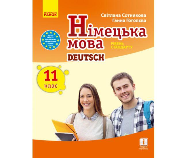Немецкий язык (11 год обучения, уровень стандарта) учебник для 11 класса Сотникова - Издательство Ранок - ISBN 123-И470288УН