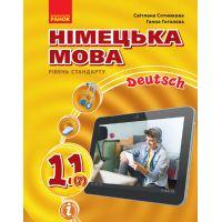Немецкий язык (7 год обучения, уровень стандарта) учебник для 11 класса Сотникова