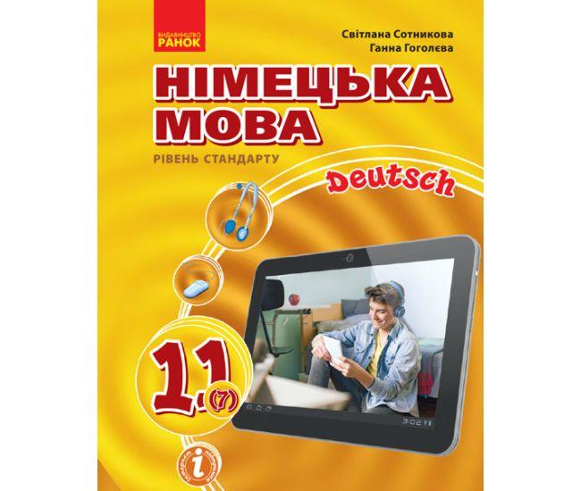 Немецкий язык (7 год обучения, уровень стандарта) учебник для 11 класса Сотникова - Издательство Ранок - ISBN 123-И470289УН