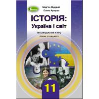 Учебник 11 класс. История: Украина и мир интегрированный курс, уровень стандарта (Мудрый)