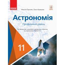 Учебник: Астрономия 11 класс. Профильный уровень (Кравцова) - Издательство Ранок - ISBN 123-О470281У