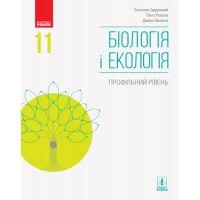 Учебник: Биология и экология 11 класс. Профильный уровень (Задорожный)