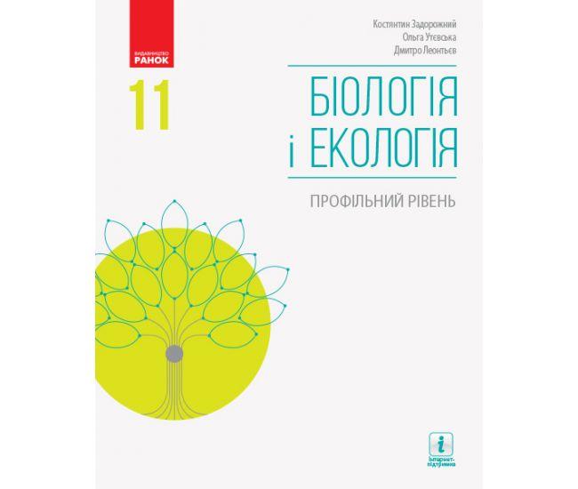 Учебник: Биология и экология 11 класс. Профильный уровень (Задорожный) - Издательство Ранок - ISBN 123-Ш470271У