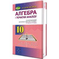 Учебник для 10 класса: Алгебра углубленный уровень (Истер)
