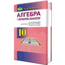Учебник для 10 класса: Алгебра углубленный уровень (Истер) - Издательство Генеза - ISBN 978-966-11-0955-0