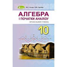 Учебник для 10 класса: Алгебра профильный уровень (Истер) - Издательство Генеза - ISBN 978-966-11-0918-5