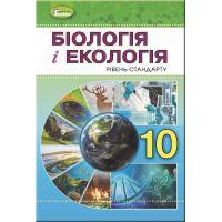Учебник для 10 класса: Биология и экология уровень стандарта (Остапченко)