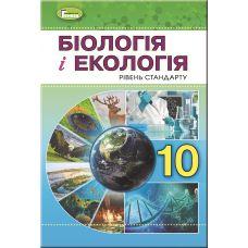 Учебник для 10 класса: Биология и экология уровень стандарта (Остапченко) - Издательство Генеза - ISBN 978-966-11-0943-7