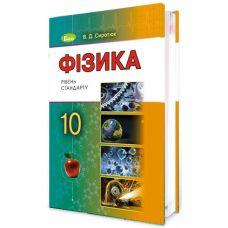 Учебник для 10 класса: Физика уровень стандарта (Сиротюк) - Издательство Генеза - ISBN 978-966-11-0109-7